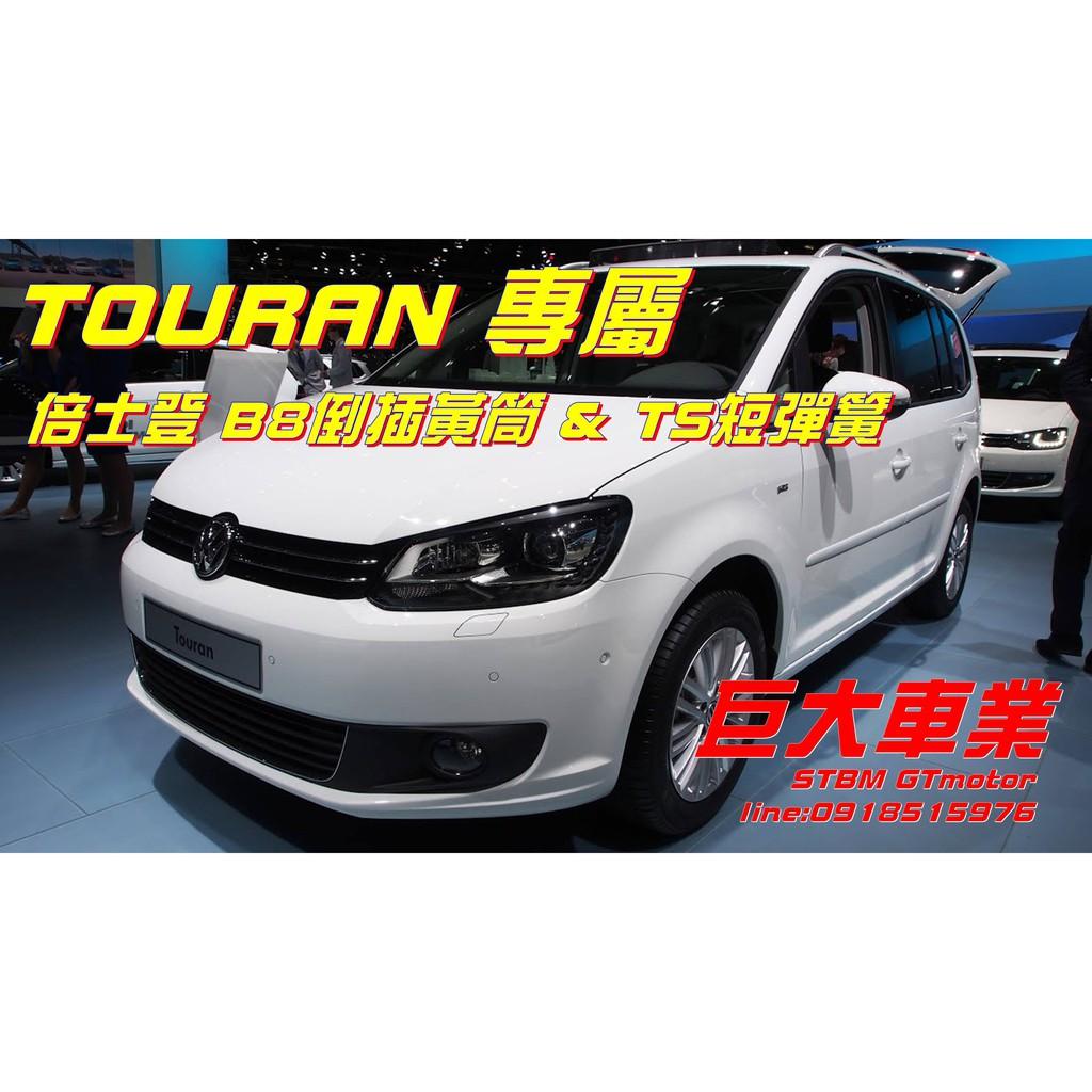 巨大車材 TOURAN降低專用 08-15 倍士登B8倒插黃筒+TS短彈簧總成 售價$33500