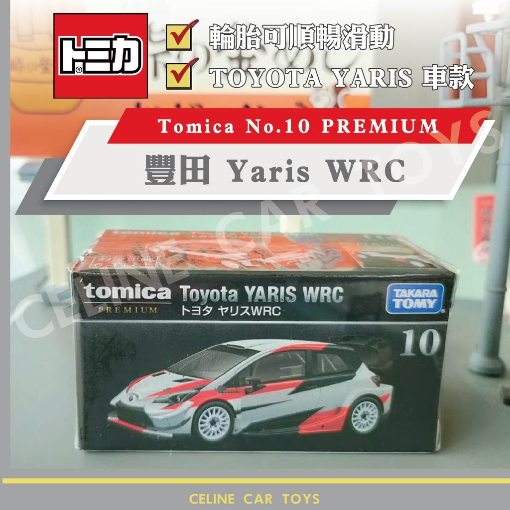 【Celine現貨】多美 tomica no.10 premium 豐田 yaris wrc toyota 64 模型車