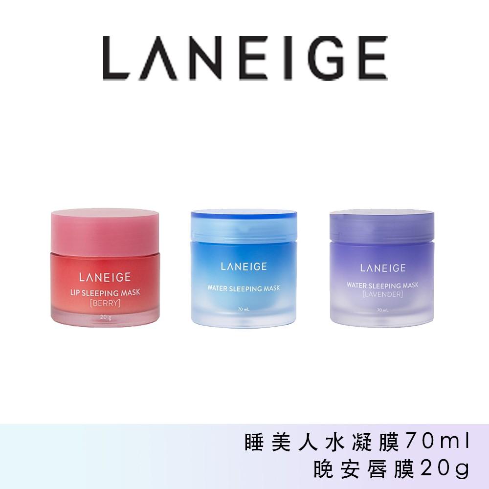 Laneige 睡美人香氛水凝膜 唇膜 韓國代購 保濕 晚安面膜 凍膜