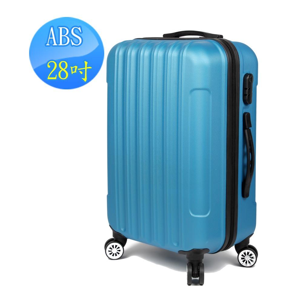 信用卡滿千折扣區 旅行好幫手 ABS防刮 28吋行李箱