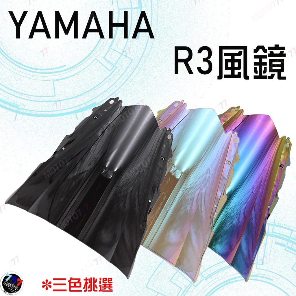 🔥現貨 Yamaha YZF R3 墨片 深黑 風鏡 也有彩色電鍍 舊款R3 2015-2018 適用