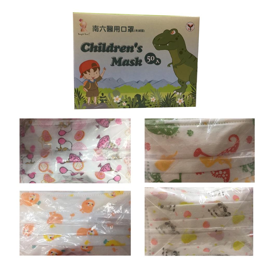 【南六】幼幼 兒童口罩 醫療雙鋼印口罩-50入-現貨供應