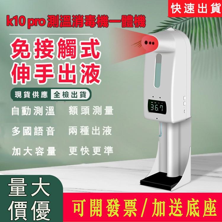 ✨【台灣出貨】升級款K10 pro 自動感應消毒機 皂液噴霧器 自動酒精噴霧機 噴霧器 紅外線感應測溫 殺菌一體洗手機