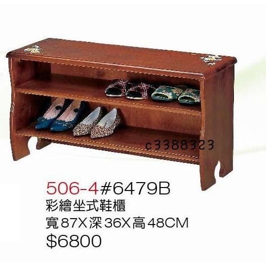 高上{全新}彩繪坐式鞋櫃(/506/4)3尺座鞋櫃/鞋架/收納櫃