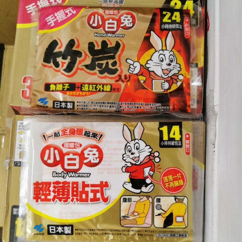 日本小白兔 竹炭握式/貼式 單入暖暖包Costco 好市多代購 竹炭手握式暖暖包持續24H 貼式暖暖包14H桐灰小林製藥