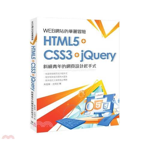 《深石數位科技》WEB網站的華麗冒險:HTML5+CSS3+jQuery斜槓青年的網頁設計起手式[79折]