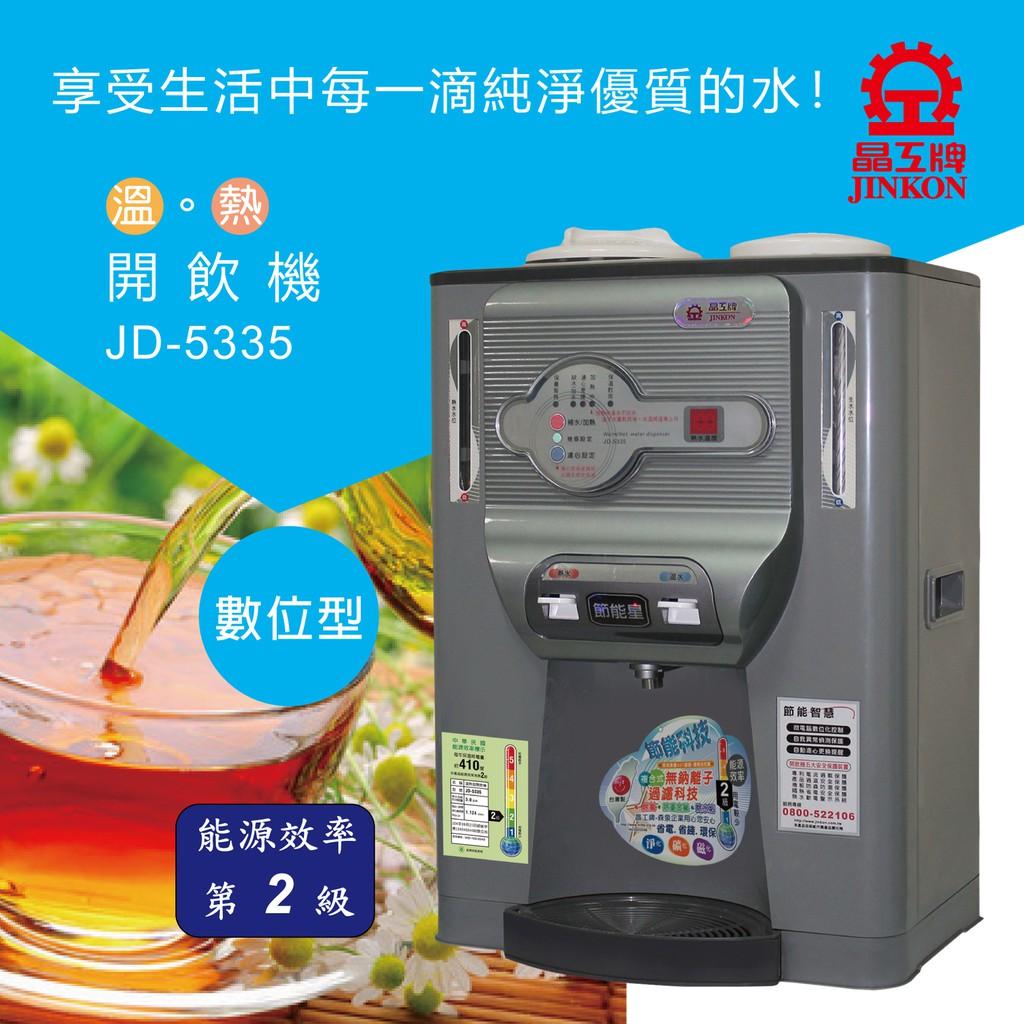 免運費🆓~JD-5335晶工牌溫熱全自動開飲機 / 飲水機【預購3/8出貨】