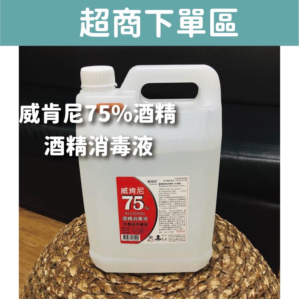 🔥現貨供應🔥ㄧ單限ㄧ瓶🔥威肯尼75%消毒酒精 乙醇 4000ml  超商取貨 酒精