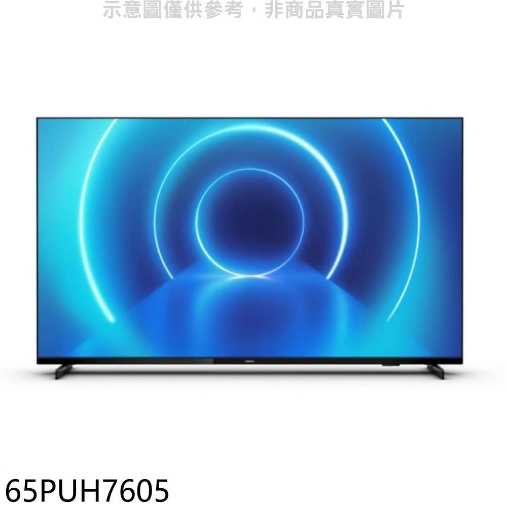 飛利浦【65PUH7605】65吋4K聯網電視(無安裝) 分12期0利率