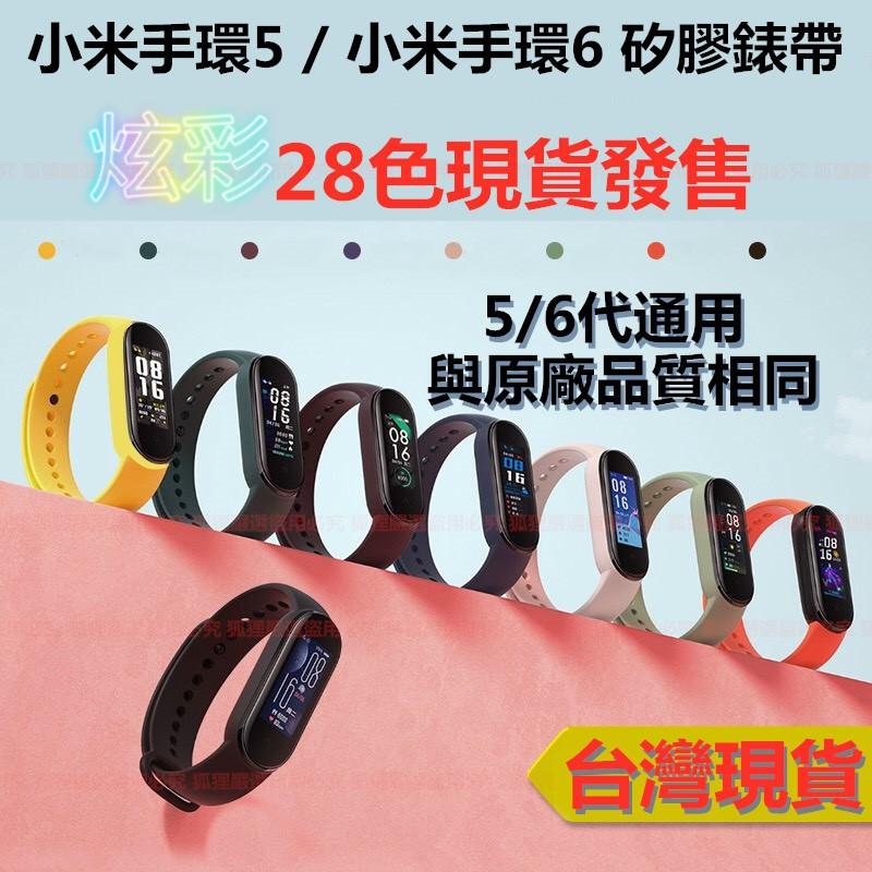(台灣現貨) 小米手環6 小米手環5 通用原廠品質 矽膠替換腕帶 小米錶帶
