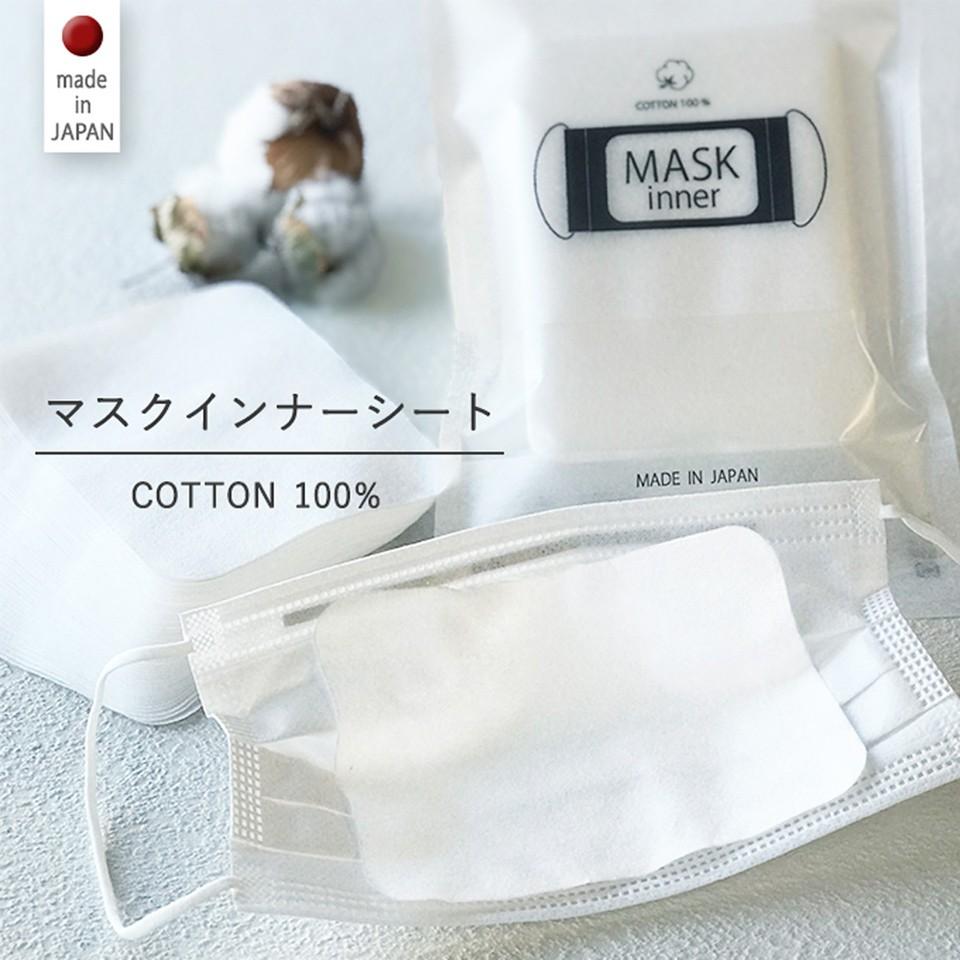 Estcouture 日本製 純棉不織布拋棄式防護內襯/口罩墊片/口罩內氈-50入