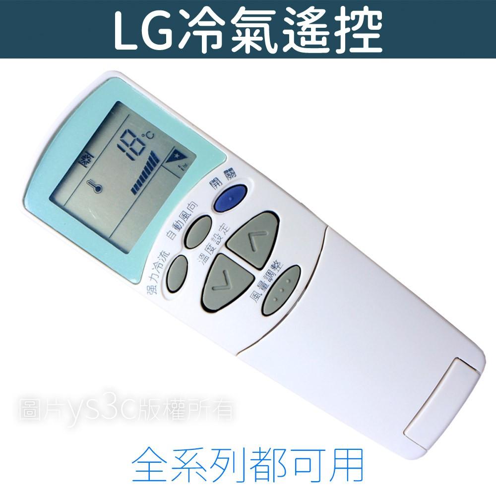 LG 冷氣遙控器 (全系列可用) 樂金 金星 大宇 三星 變頻 冷暖 窗型 分離式 冷氣遙控器