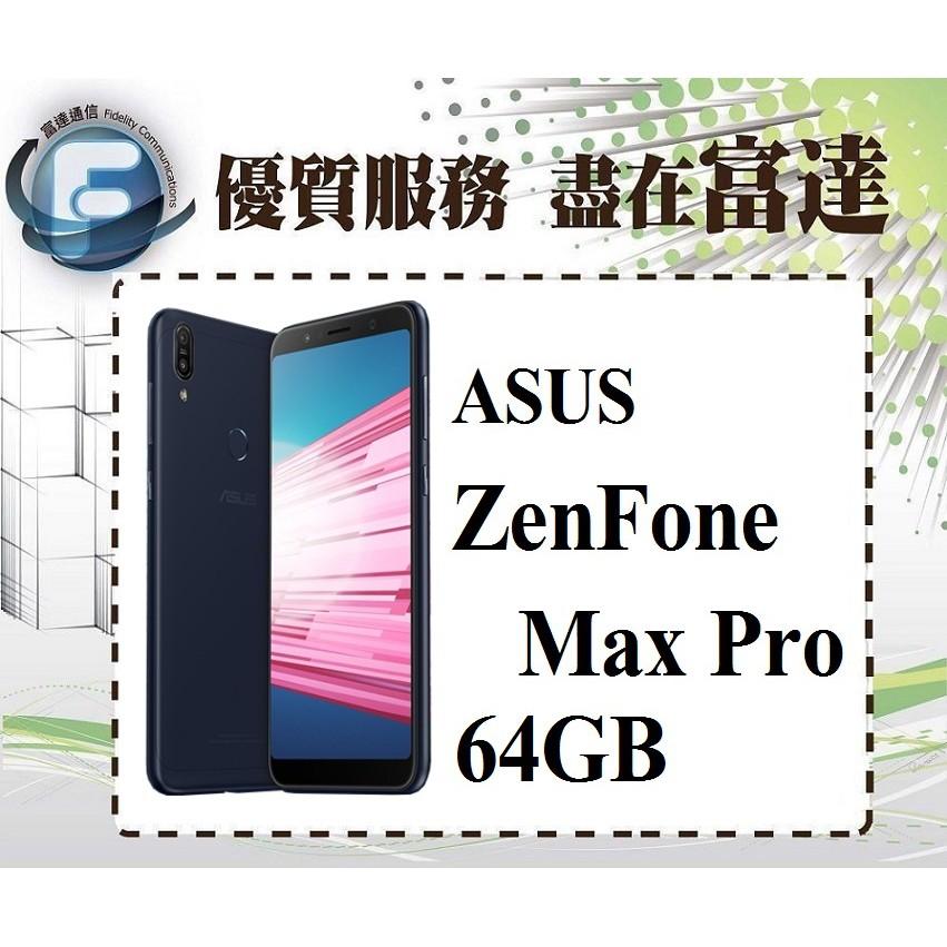 台南『富達通信』 ASUS ZenFone Max Pro ZB602KL 6G+64GB/6吋螢幕【門市自取價】