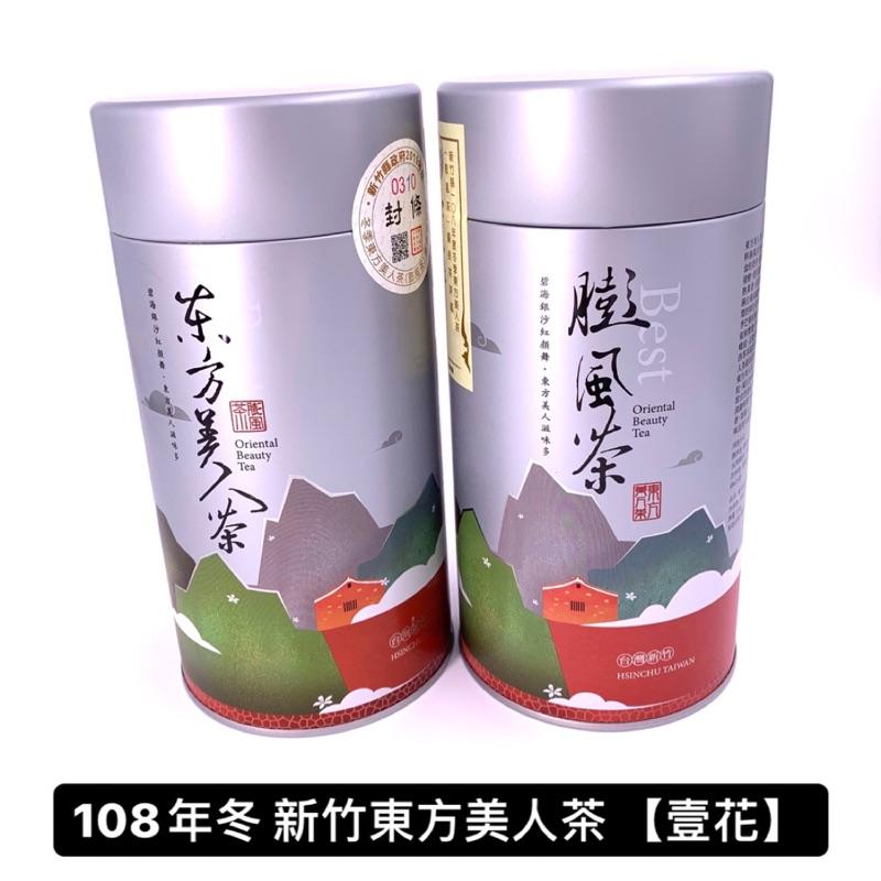 【映茶工坊】108冬 新竹東方美人茶 【壹花】比賽茶! 一斤以上有優惠 北埔鄉農會 茶葉 台灣好茶