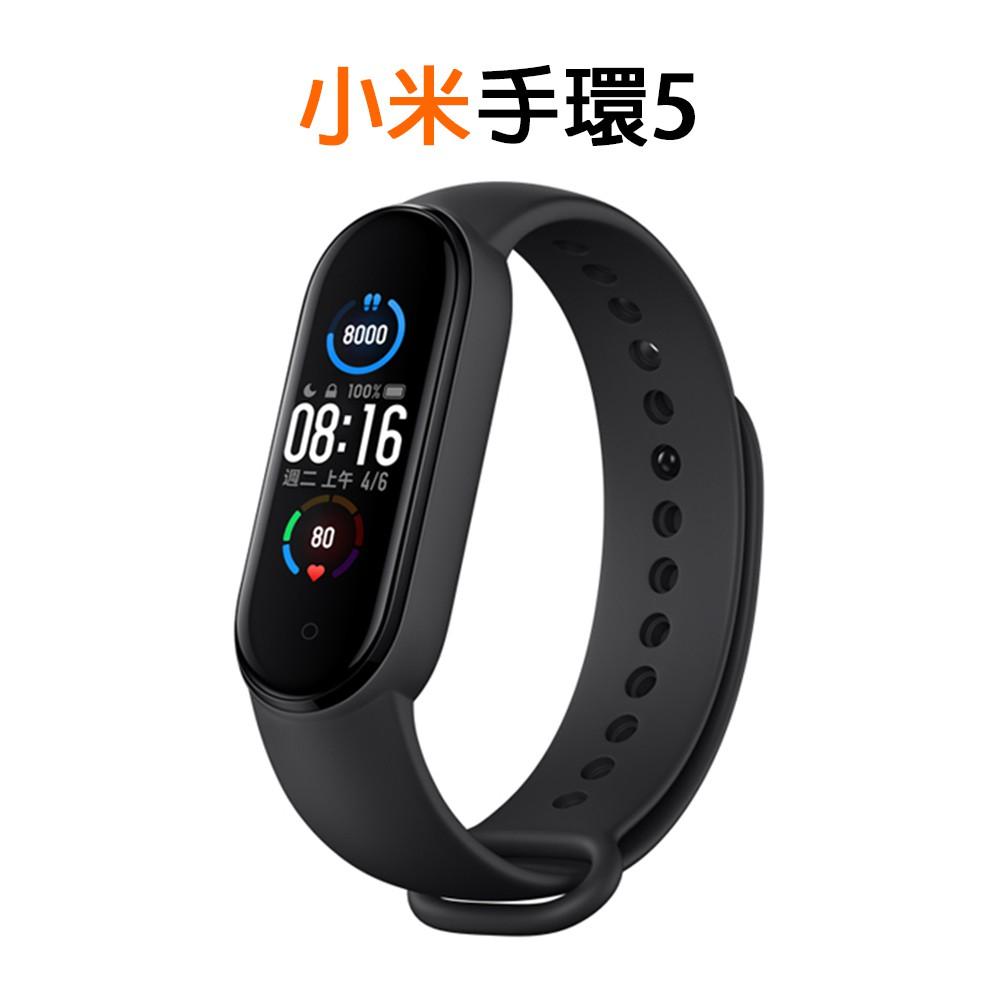 【小米】小米手環5 智慧手錶 運動手環