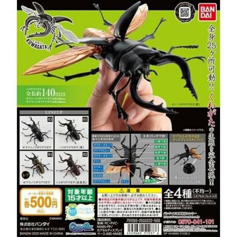 現貨 全新未拆 日本 萬代 BANDAI 環保扭蛋 甲蟲 斑馬鋸鍬 鋸鍬 長頸鹿鋸鍬形蟲 鍬形蟲 -01+03+04款