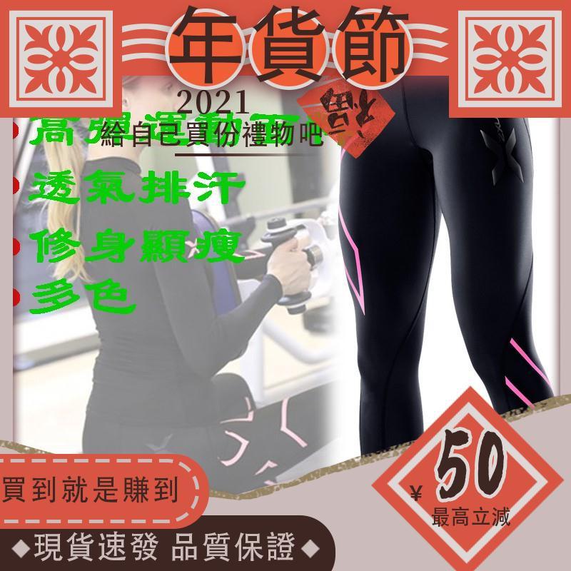 現 2XU女生壓力褲機能壓縮褲 緊身褲 吸濕排汗 速幹 慢跑 重訓 訓練打底褲 健身 運動緊身褲性感提臀 修身顯瘦