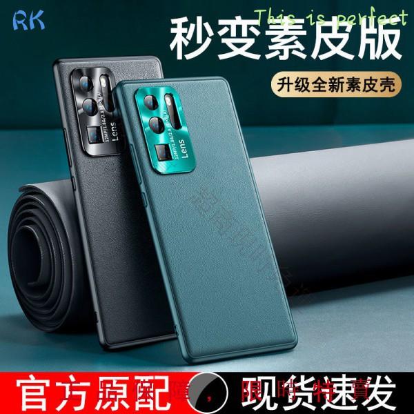 (現貨 全新) 爆款華為P30Pro手機殼鏡頭全包防摔P30保護套素皮硅膠男女新款網紅潮p