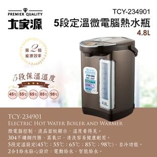 TCY-234901 (送元山檸檬酸乙包)大家源5段定溫微電腦4.8L熱水瓶 (替代TCY-2335) 臺中市