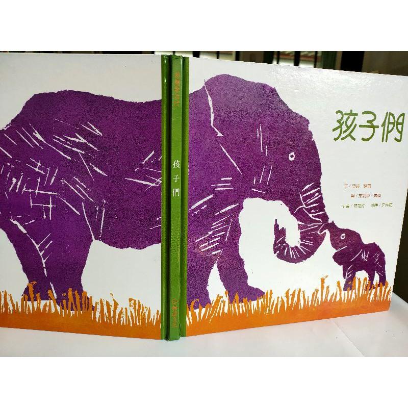 孩子們-美麗新世代二手書