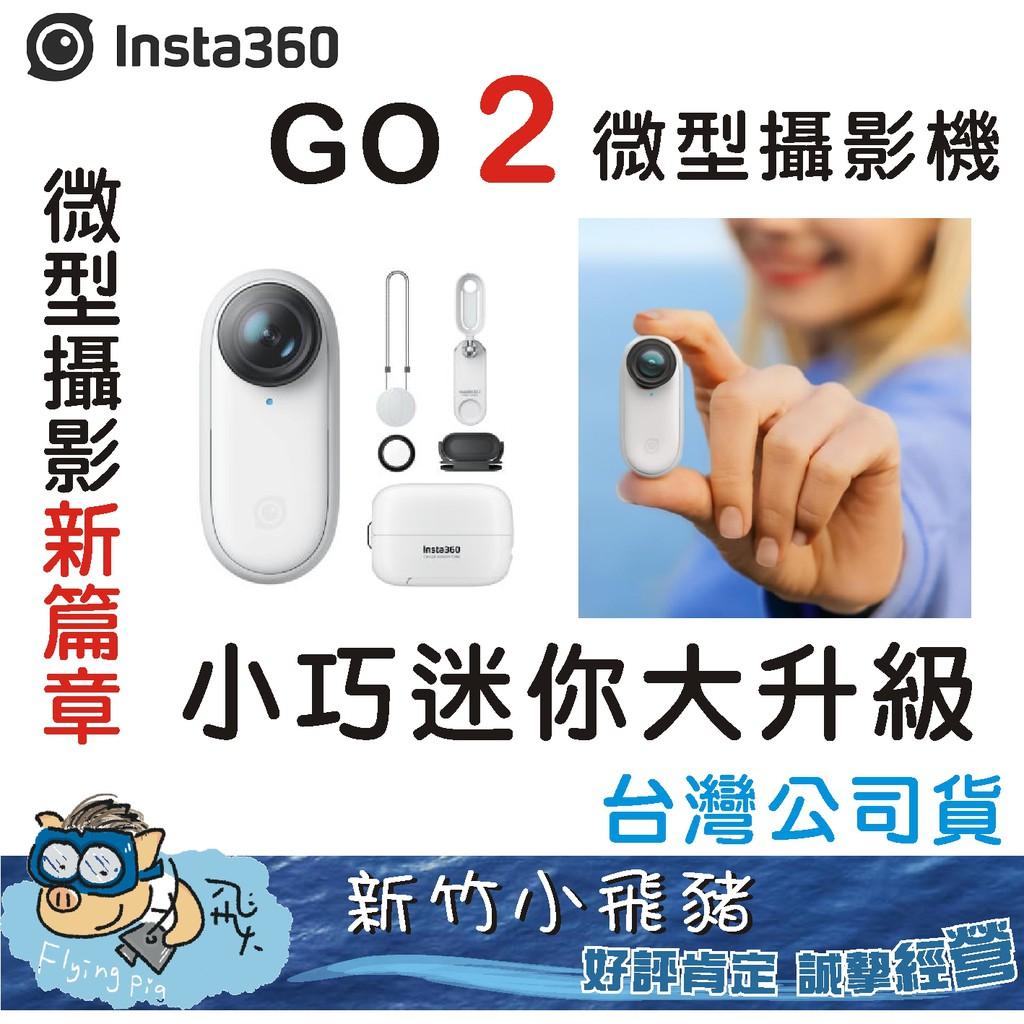 🐷 現貨免運 Insta360 insta go 2 go2 運動相機 微型攝影機 迷你 拇指 新竹小飛豬 台灣公司貨