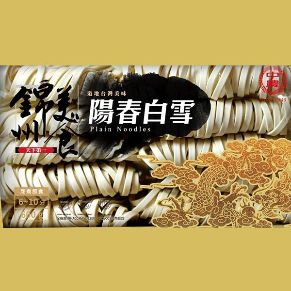 錦州美食─600g 陽春白雪 關廟麵