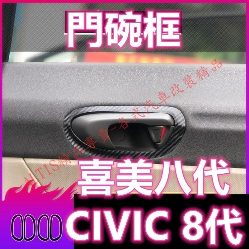 喜美 八代 CIVIC 8代 碳纖維 內門碗框 車門把手 貼膜 拉手 卡夢 車門 內裝飾板 門板 保護貼 把手 K12