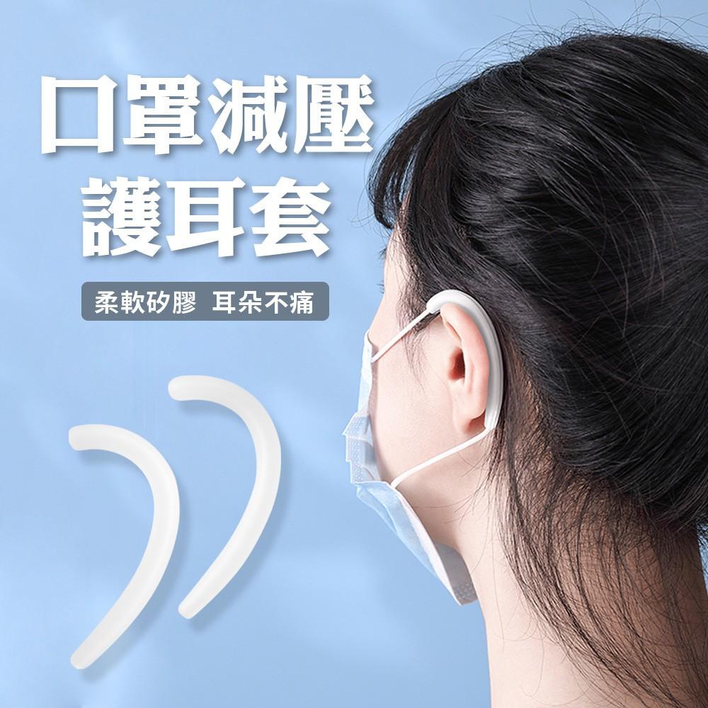 【口罩減壓護耳套】口罩減壓 護耳矽膠 口罩神器 口罩減壓帶 口罩防勒輔助 護耳器
