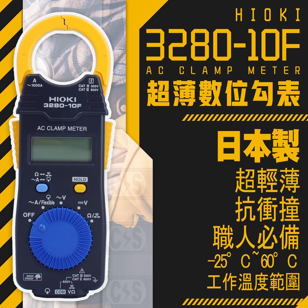 【健新電子】Hioki AC勾表3280-10F 日製數位電表 勾錶 超薄超輕 省電設計 萬用表 蝦皮含稅價$2280