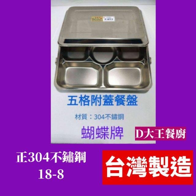 蝴蝶牌 304不鏽鋼 5格附蓋餐盤3格附蓋白鐵飯盒 台灣製造【D大王餐廚】|
