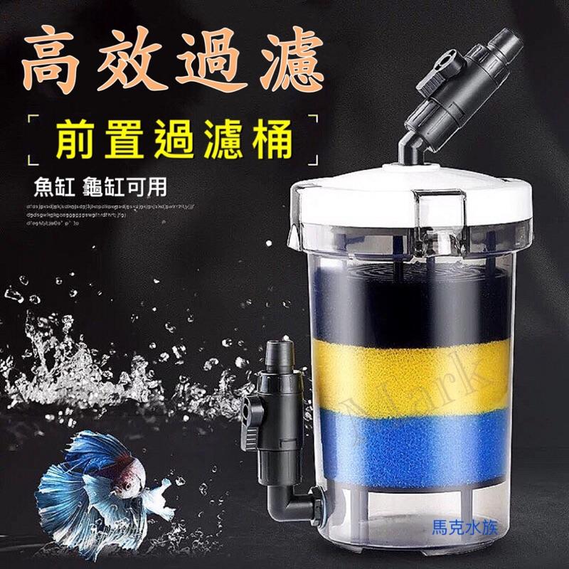 【馬克水族】佳璐前置過濾桶 前置桶 缸外過濾器 圓筒過濾 圓桶過濾 魚缸 培菌濾材 森森前置桶 過濾設備