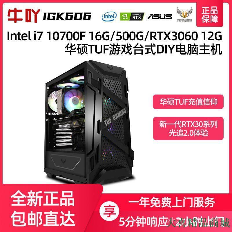 Intel i7 10700F/16G/500G/RTX3060 12G臺式遊戲DIY電腦組裝主機