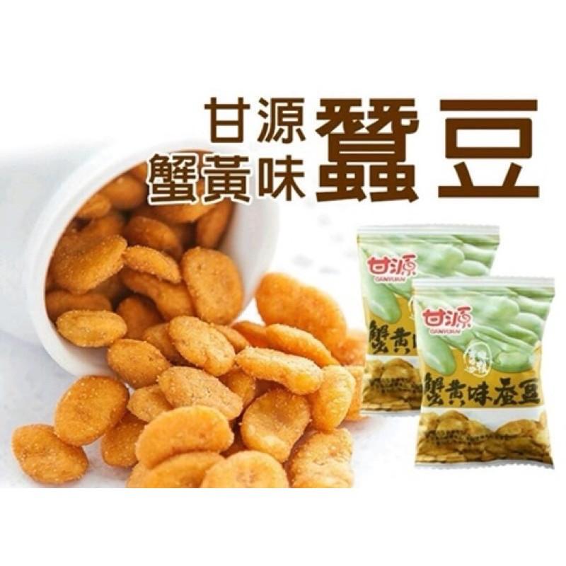 台灣現貨甘源牌 蟹黃味蠶豆 瓜子仁  500g 約35-36小包