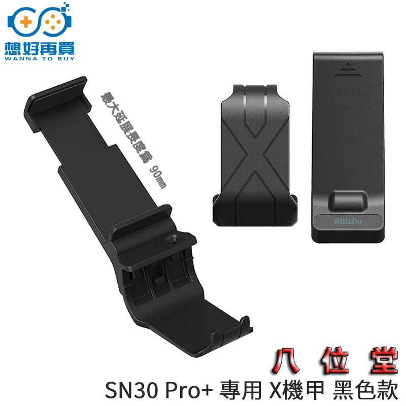 現貨 免運 八位堂 8Bitdo SN30 Pro+ 無線 藍芽 控制器 專用 X 機甲 伸縮 手機 遊戲 支架 黑色