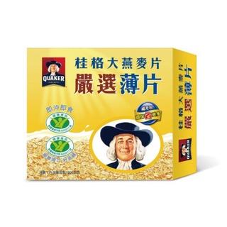 現貨! !桂格嚴選薄片大燕麥片1700g/ 盒 2600g/ 盒-桂格三合一麥片 臺南市