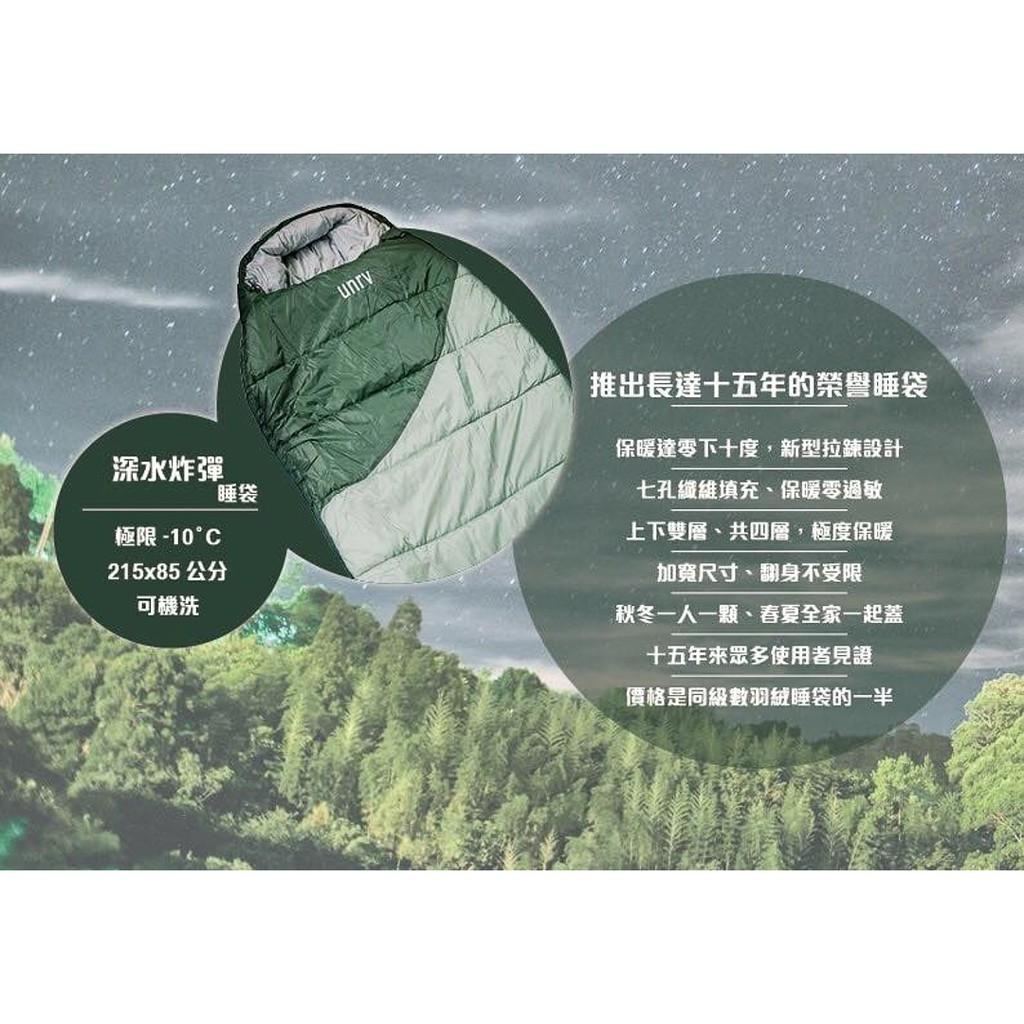 【UNRV環球露營車】深水炸彈睡袋 深水炸彈 UNRV 睡袋 保暖睡袋 -10度