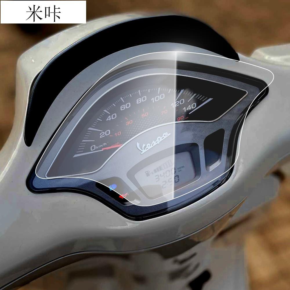 【米咔摩配】 Vespa 衝刺150 春天125 Primavera 150/ Sprint 125 改裝 儀表
