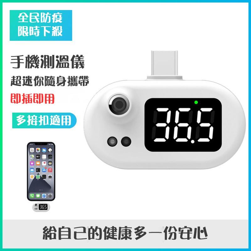 可外帶智能手機迷你測溫儀 秒測紅外線測溫槍 非接觸式秒速測溫 USB電子溫度計 手機測溫器 測溫槍 測溫儀 紅外線