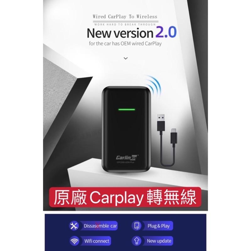 免運【魔音】ios14.3 u2w plus 2.0 Carlinkit車易連 公司貨 原廠Carplay有線轉無線使用