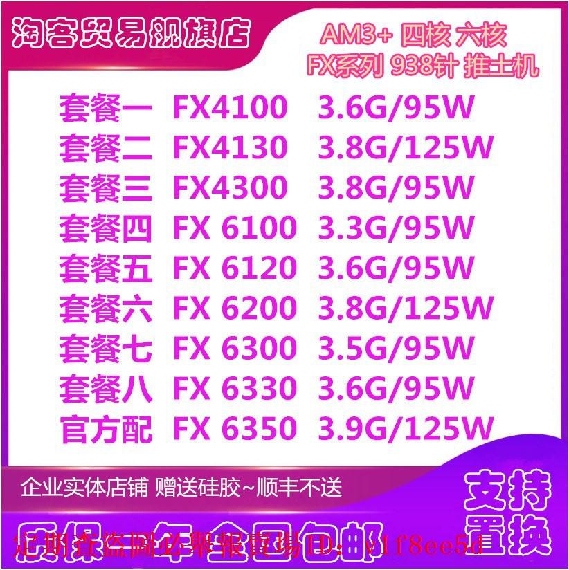 AMD FX 6100 6200 6300 6350 FX4100 4300 推土機AM3+ 六核CPU