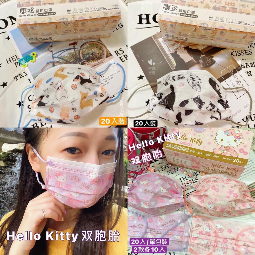 💋康丞醫用口罩-✔MD+MIT雙鋼印✔台灣製造✔符合CNS14774醫用口罩標準✔口罩規格(成人款/兒童款/幼幼款)