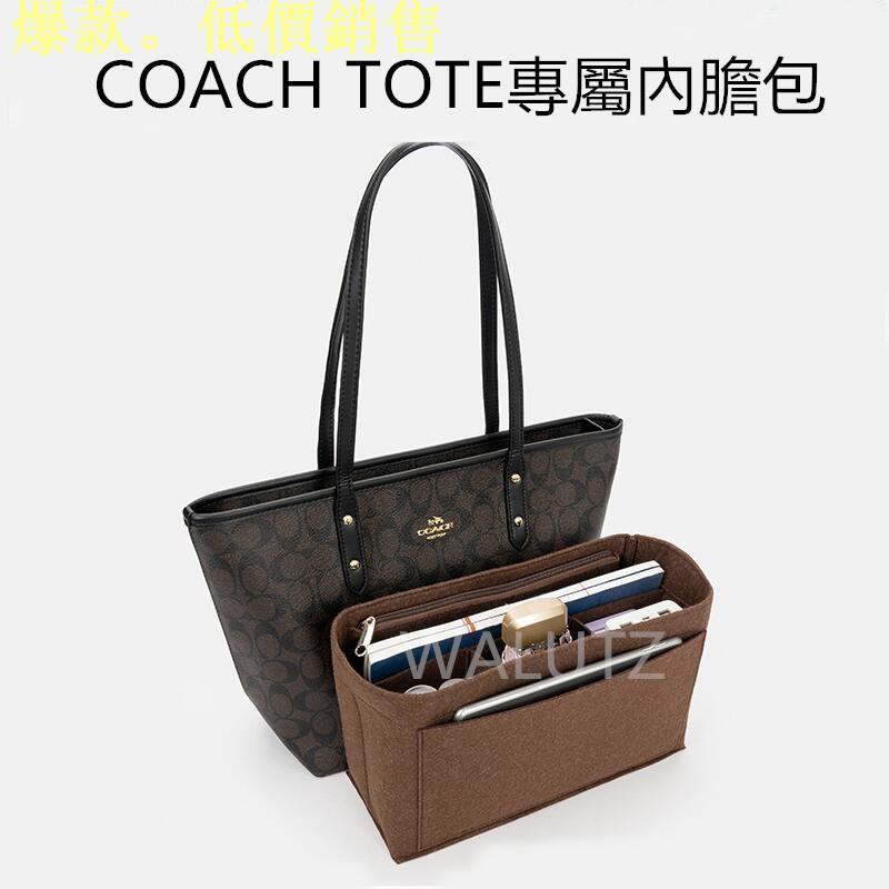 【輕柔有型】coach city 內膽 包中包 蔻驰 托特 內膽包 包中袋 分隔袋 內包 袋中袋 包包 內袋 包內袋