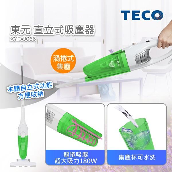 TECO 直立式吸塵器 XYFXJ066【麗車坊05280】