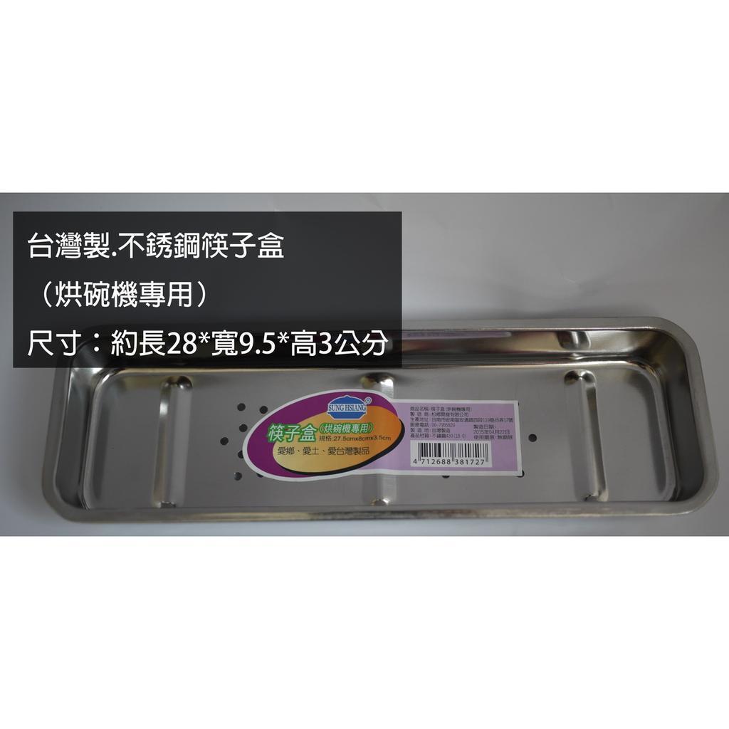愛寶百貨.五金百貨「台灣製.430不銹鋼筷子盒(烘碗機專用)」