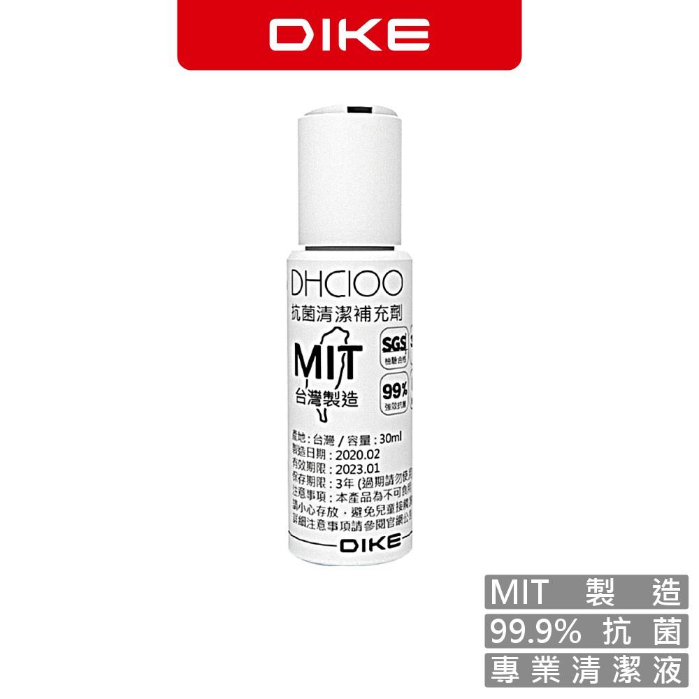DIKE DHC100 抗菌清潔補充劑 抗菌 清潔 消毒 清潔劑 防疫 3C清潔 螢幕擦拭 SGS認證 口罩 酒精