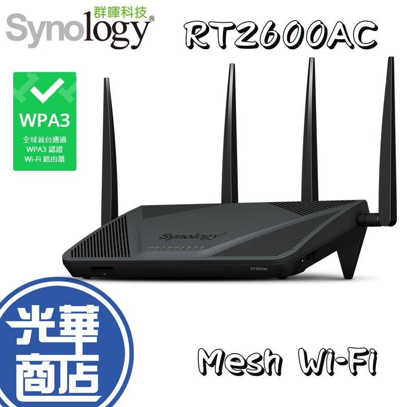 【月中狂購節】Synology 群暉科技 RT2600ac 無線路由器 RT 2600 ac 分享器 公司貨