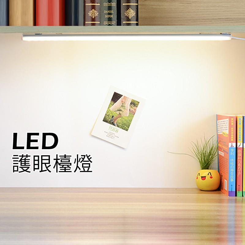 透明燈條 檯燈 LED燈條 小夜燈 露營燈 宿舍燈 護眼 白光 燈條 USB 燈管 書桌燈 光條 生日禮物 URS