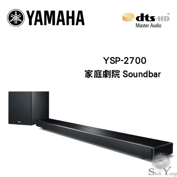 YAMAHA 山葉 YSP-2700 家庭劇院系統 SoundBar 7.1聲道 無線重低音 WIFI/藍芽串流 公司貨