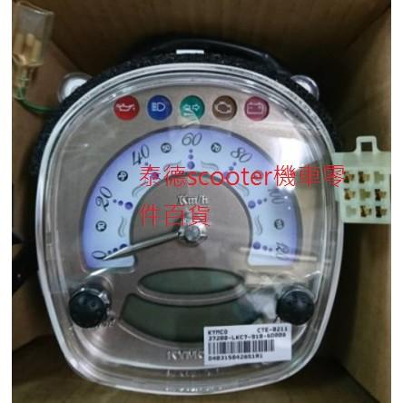 光陽 MANY 110 100 魅力 碼錶蓋 儀表蓋 速度錶蓋 外蓋