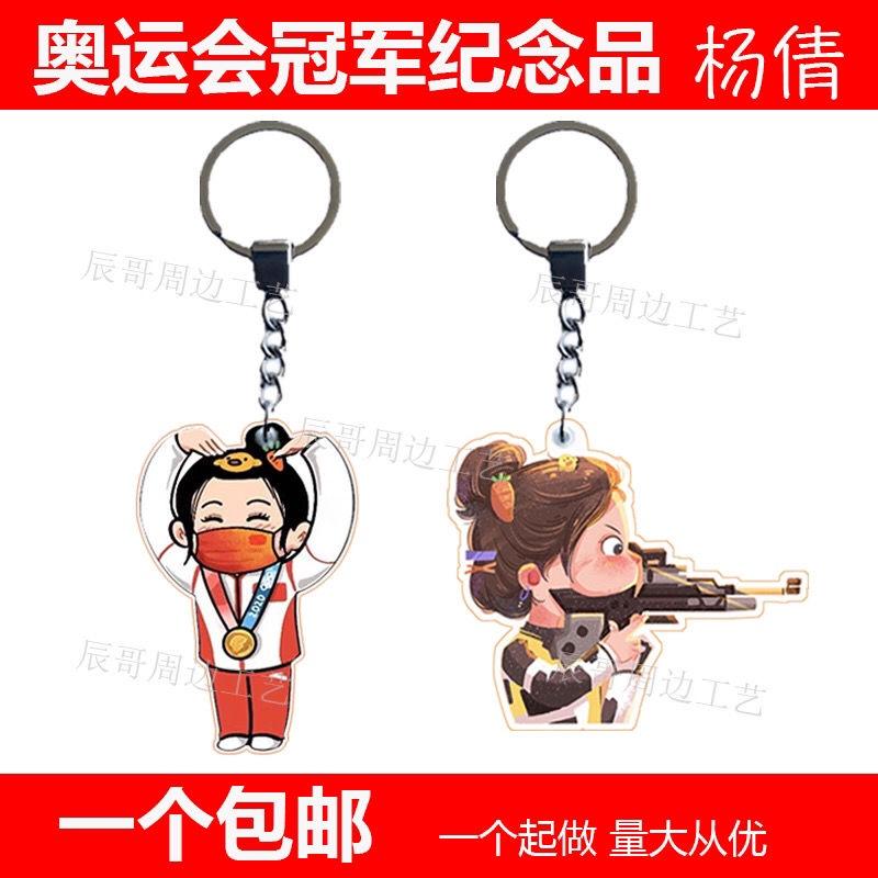 🍊甜橙東京奧運會楊倩紀念品亞克力透明雙面鑰匙扣女可愛卡通掛件批發